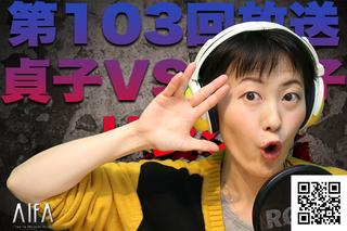ジャスト五分だ。いい映画見れたか? 第103回放送 貞子VS伽耶子/リング