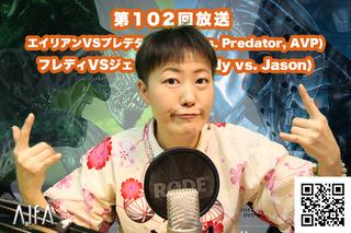 ジャスト五分だ。いい映画見れたか? 第102回放送 エイリアンVSプレデター(Alien vs. Predator, AVP)/フレディVSジェイソン(Freddy vs. Jason)