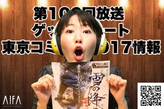 ジャスト五分だ。いい映画見れたか? 第106回放送 ゲットスマート/東京コミコン2017情報